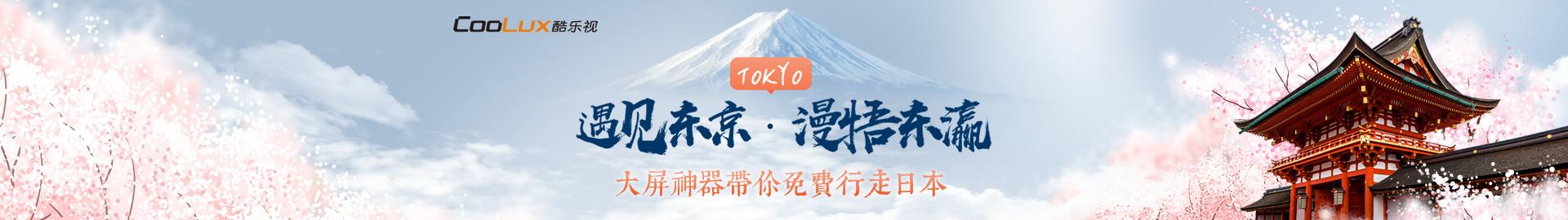 漫悟东瀛 直播大屏神器带你免费看日本