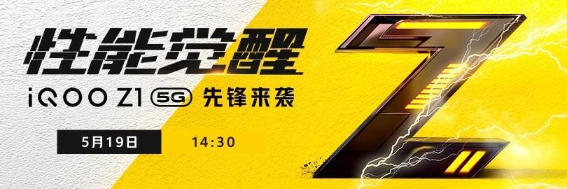 iQOO Z1 5G发布会
