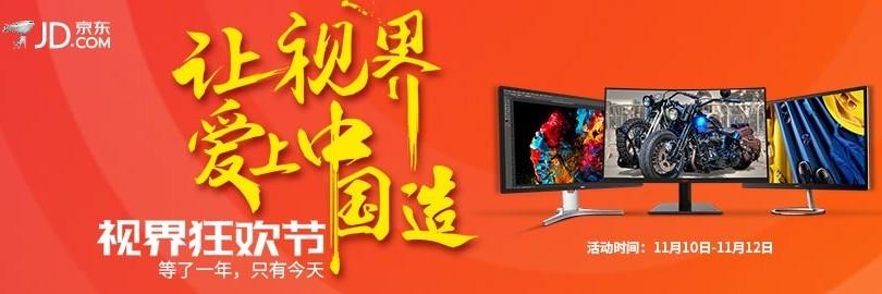 让视界爱上中国造 HKC双·11视界狂欢节直播