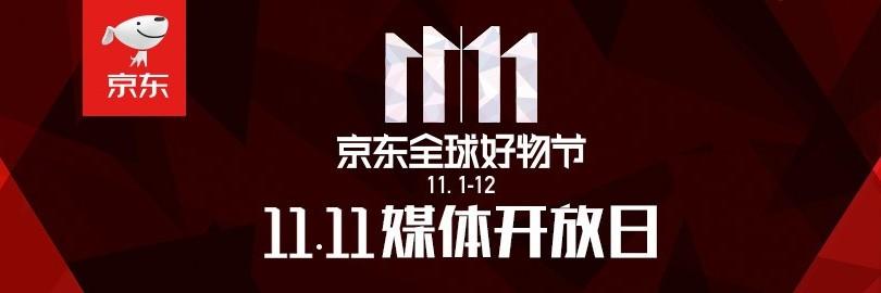 谁才是手机销量冠军 11.11京东3C战报直播