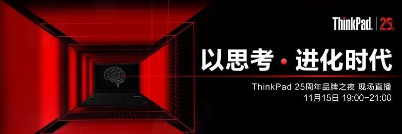 以思考·进化时代 ThinkPad 25周年品牌之夜直播