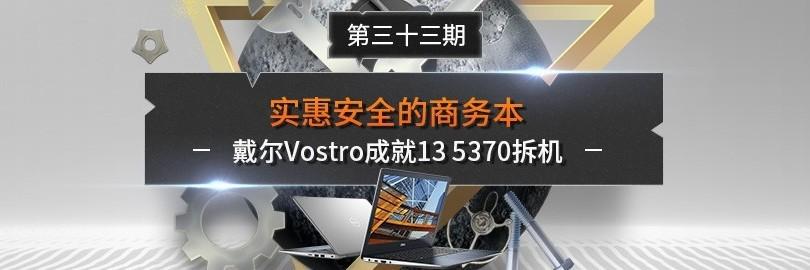 实惠安全的商务本 戴尔Vostro成就13 5370拆机直播