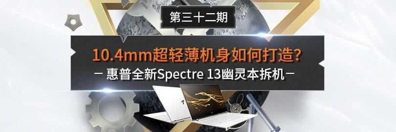 10.4mm超轻薄机身如何打造?惠普全新Spectre 13幽灵本拆机