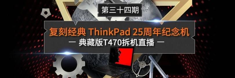 复刻经典 ThinkPad 25周年纪念机典藏版T470拆机直播