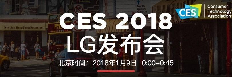 CES 2018 媒体日:LG发布会直播