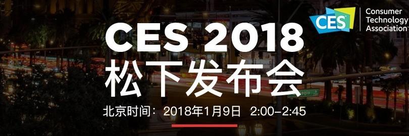 CES 2018 媒体日:松下发布会直播