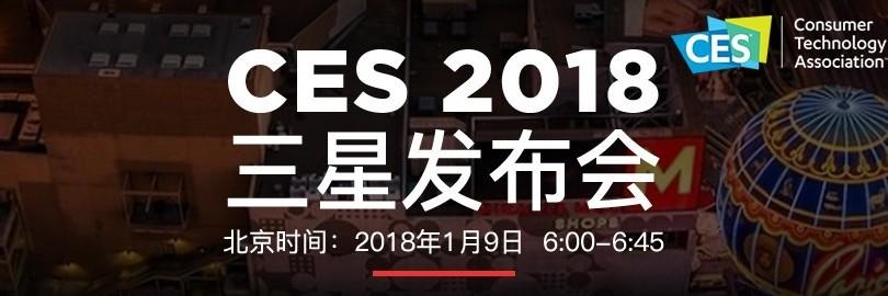 CES 2018 媒体日:三星发布会直播